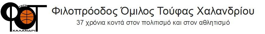 Φιλοπρόοδος  Όμιλος Τούφας Χαλανδρίου